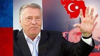 Жириновский разъеб@л турков во все анналы истории!