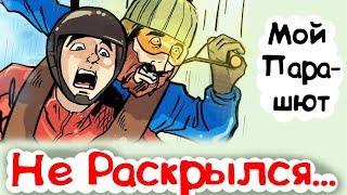 Мой Парашют Не Раскрылся... (анимация)