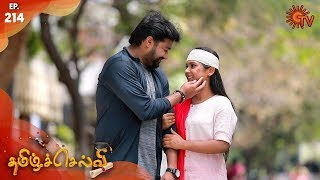 Tamil Selvi - Episode 214 | 26th February 2020 | Sun TV Serial | Tamil Serial
