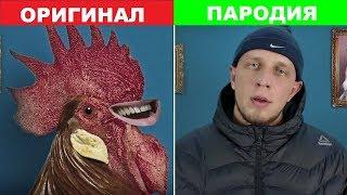 10 ПАРОДИЙ ПРЕВЗОШЕДШИХ ОРИГИНАЛ//ПАРОДИИ НА САМЫЕ ИЗВЕСТНЫЕ ПЕСНИ!!!
