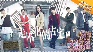 《Who's The Keyman》EP7:The secret of the old mansion (Part 1)【湖南卫视官方频道】
