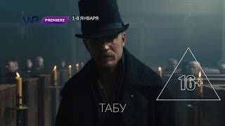 Лучшие сериалы по ночам на телеканале ViP Premiere(кнопка 650)