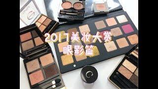 【蕊姐彩妆课】2017年度美妆大赏。眼影篇