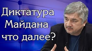 Ростислав Ищенко - Нужно ЧТО-ТО организовать