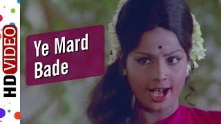 Ye Mard Bade Bade Bedardi Hai | Aaj Ki Taaza Khabar (1974) Song | Radha Saluja | Kiran Kumar