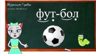 Уроки 31-34. Учим буквы Ц, Ф, Щ и Ъ, читаем слоги, слова и предложения вместе с кисой Алисой