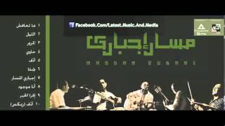 تحميل اغاني مسار اجبارى - إجبارى المسار | Egbari El-Msaar MP3