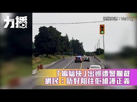 網民:唔好阻住佢維護正義