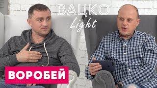 Воробей — про Донецьк 90-х, конфлікти з Луческу та Ріната Ахмєтова