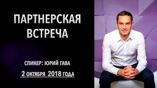 Партнерская встреча компании Simcord от 2 октября 2018 года / Юрий Гава