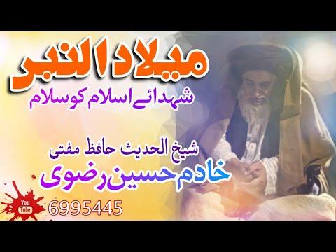 Allama Khadim Hussain Rizvi - Milad-un-Nabi صلی اللہ تعالیٰ علیہ وسلم