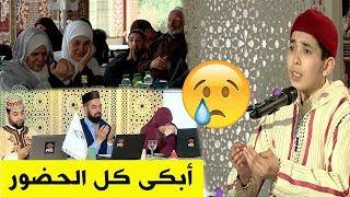 مازيكا يوسف حنشي الطفل المعجزة يبكي لجنة التحكيم و الحاضرين بدعاء خاشع وجميل تحميل MP3