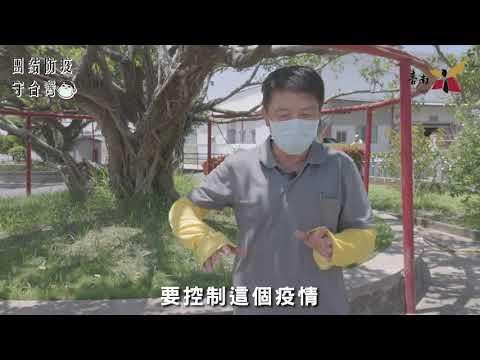 區里宣導防疫影片