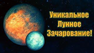 Секреты Skyrim #15. Уникальное Лунное Зачарование!