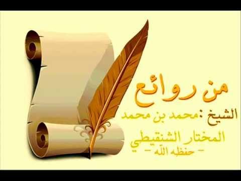 من أراد الاعتكاف – وصية من الشيخ محمد المختار الشنقيطي