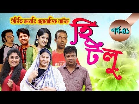 ধারাবাহিক নাটক ''হিটলু'' পর্ব-৪১