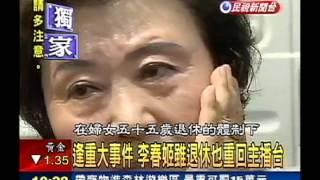 民視新聞採訪朝鮮北韓國寶級主播李春姬