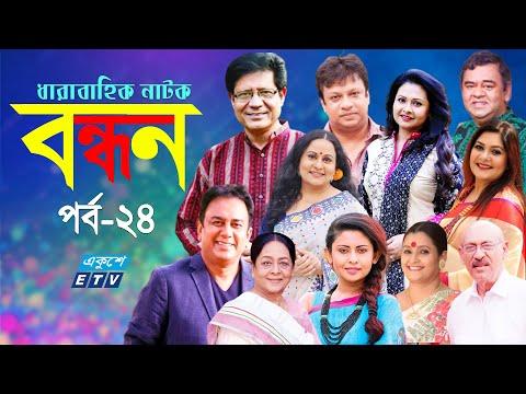 ধারাবাহিক নাটক ''বন্ধন'' পর্ব-২৪