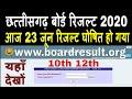 Chhattisgarh board result 2020 CG Board Result 2020 Kab aayega CG Result 2020 CG 10th Result 2020 12