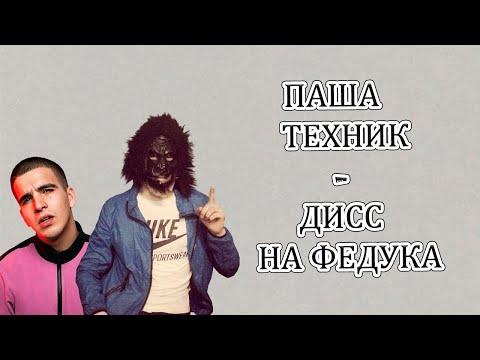 ПАША ТЕХНИК - ДИСС НА ФЕДУКА