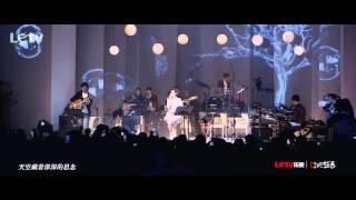 郁可唯 - 天空【個人音樂會】 HD