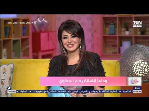 عفاف شعيب تتذكر كيف خففت رجاء الجداوي أحزان المعزين في وفاة أخيها