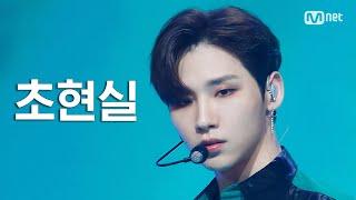 [최초공개] AB6IX(에이비식스) - 초현실(SURREAL)   AB6IX Comeback Show VIVID