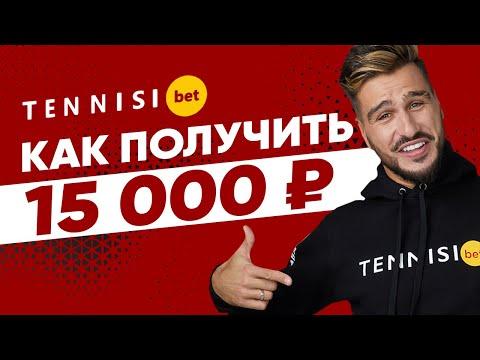 Бонус от БК Тенниси 15000 рублей – бонус за регистрацию в Tennisi