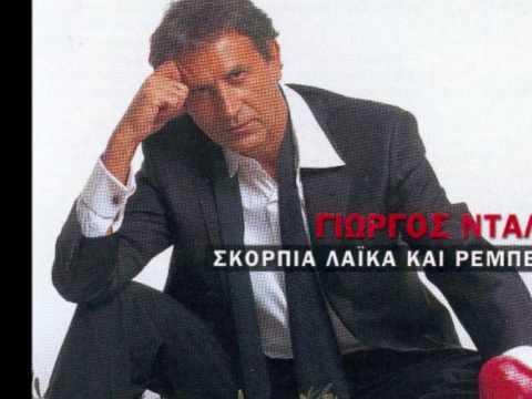 Giorgos Dalaras - Klirothika (photos mix)