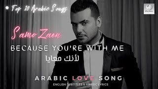 Samo Zain | Leanek Ma3aya - Because You're With Me | Arabic Love Song!