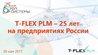 Форум 2017: комплекс T-FLEX PLM фото