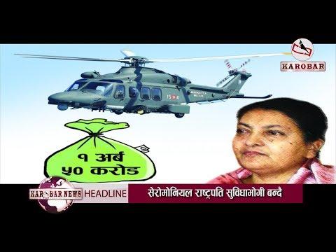 KAROBAR NEWS 2018 12 16 भीभीआइपीका लागि भन्दै राष्ट्रपतिका लागि डेढ अर्बको हेलिकप्टर खरिद