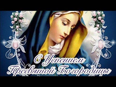 С Праздником Успения Пресвятой Богородицы! Открытка с Успением Богородицы