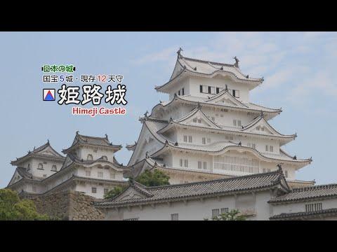 「姫路城」国宝5城・現存12天守