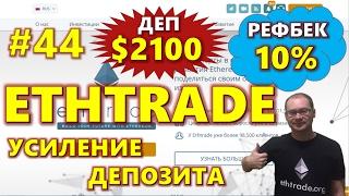 #44 #ETHTRADE. УСИЛЕНИЕ ДЕПОЗИТА ДО $2100.