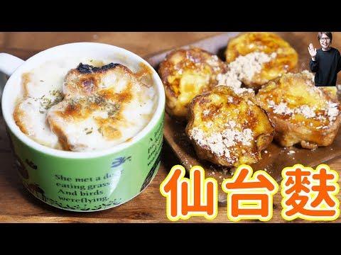 仙台麩で オニオン麩ラタンスープ と 麩レンチトーストの作り方【kattyanneru】