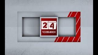 """""""Челябинск 24"""". Выпуск от 20.07.2017"""