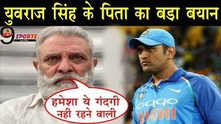#CWC19: युवराज सिंह के पिता ने धोनी को लेकर दिया बड़ा बयान | Yuvraj Singh's Father Yograj On Dhoni