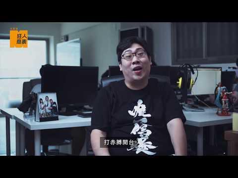 國動~卡提諾-狂人意表 #3