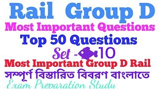 RRB GROUP D || MOST  IMPORTANT QUESTIONS GROUP D || General Knowledge  Top 50 Questions