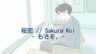 【KAN/ROMAJI/ENG Lyric Video】桜恋 (Sakura Koi) - もさを。