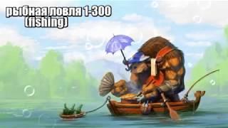 Рыбная ловля легион удочка