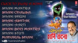 Sampoorna Shani Vandana By Shailendra Bhartti I Audio