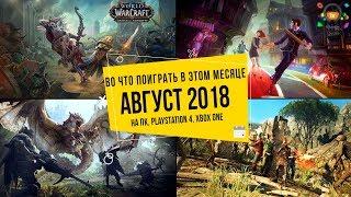 Во что поиграть в этом месяце — Август 2018 | НОВЫЕ ИГРЫ ПК, PS4, Xbox One