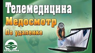Телемедицина и отметка в путевом листе - Ответы на вопросы