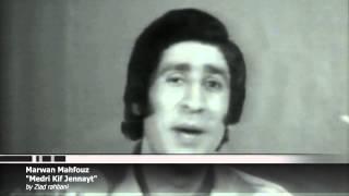 مازيكا Marwan Mahfouz - Medri Kif Jannait - مروان محفوظ - مدري كيف جنيت تحميل MP3