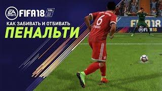 FIFA 18 - Пенальти. Общая информация, советы и хитрости