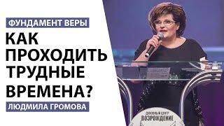 Людмила Громова - Как проходить трудные времена и выходить из них в победе? / Фундамент веры