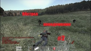 DayZ SA - Обстрел невидимками