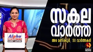 ഇന്നത്തെ 50 വാർത്തകൾ ഒറ്റനോട്ടത്തിൽ   Sakala Vartha   Kairali TV